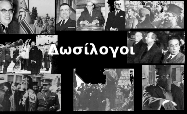 Έλληνες δωσίλογοι και φιλοναζιστές. Λίστα ατόμων και οργανώσεων